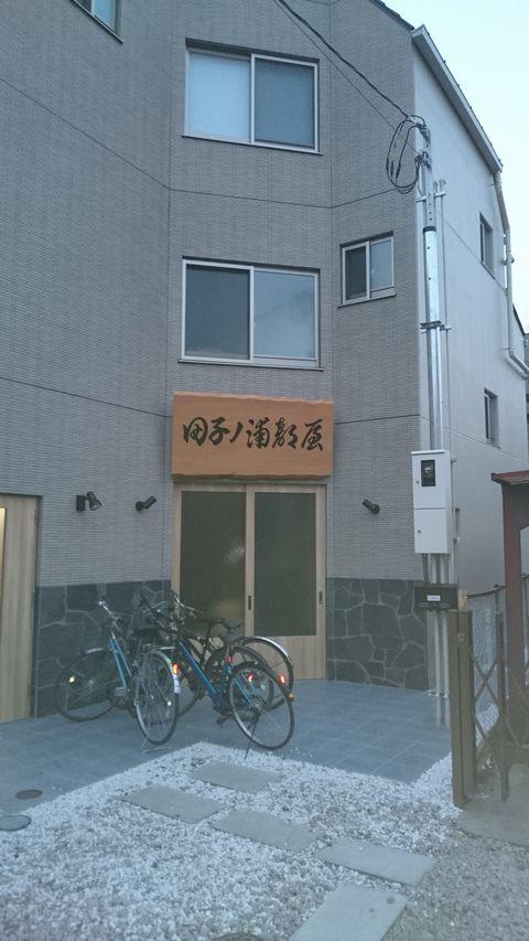 田子 ノ 浦 部屋