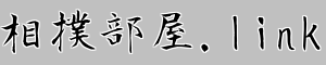 相撲部屋.link